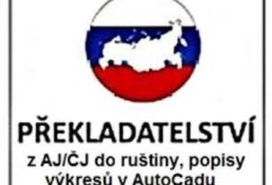 Precizní překlady z AJ/ČJ do ruštiny